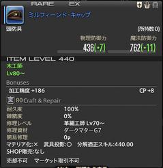 FF14-SS613