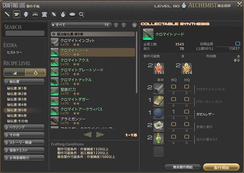 FF14-SS703