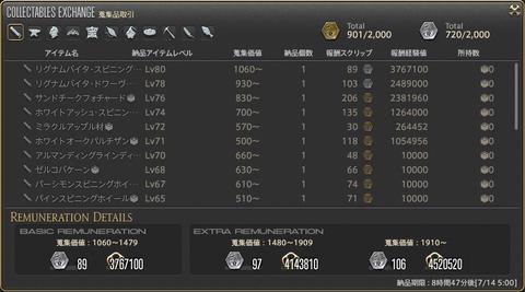 FF14-SS611