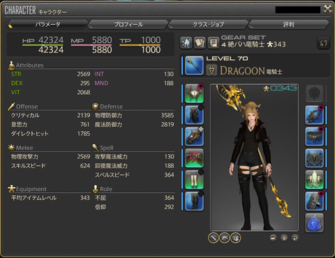 FF14-SS276