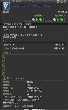 FF14-SS407