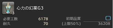 FF14-SS1432