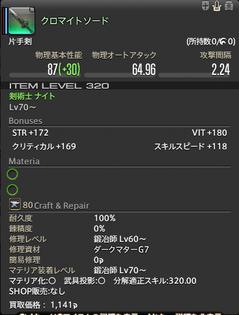 FF14-SS704