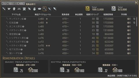 FF14-SS603