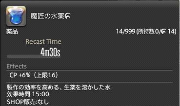 FF14-SS1676