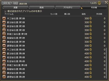 FF14-SS715