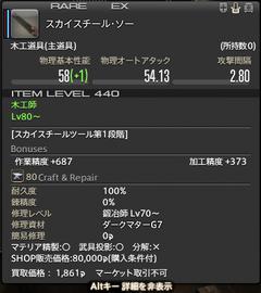 FF14-SS1633