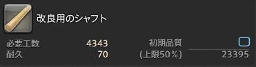 FF14-SS1636