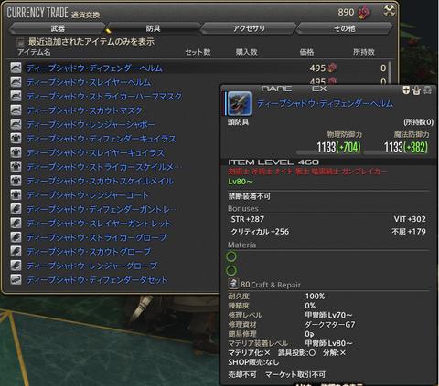FF14-SS907