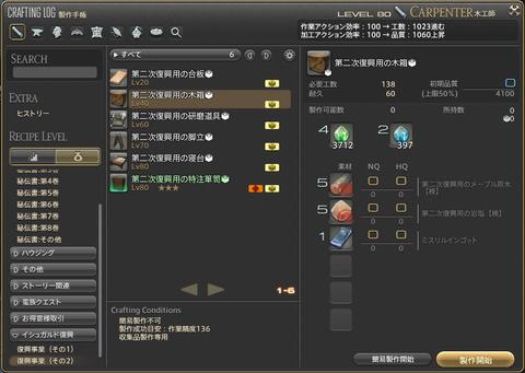 FF14-SS1605