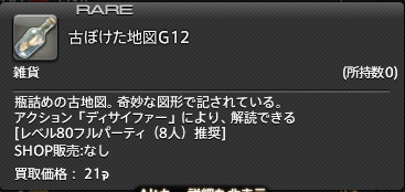 FF14-SS1370