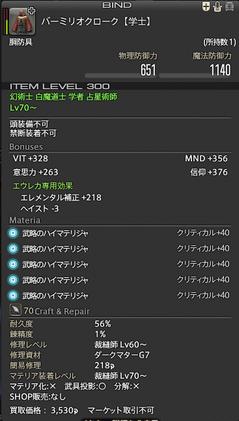 FF14-SS379