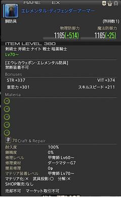 FF14-SS406