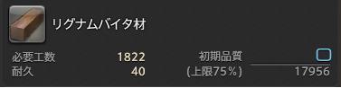 FF14-SS645