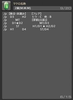 FF14-SS951