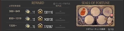 FF14-SS1608