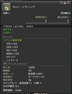 FF14-SS403