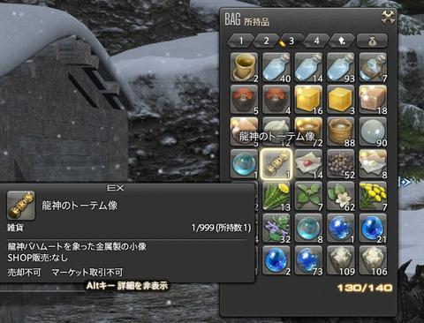 FF14-SS121