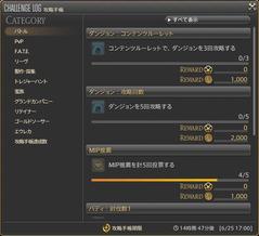 FF14-SS588