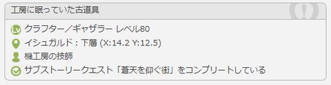 FF14-SS1632