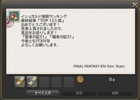 FF14-SS1640