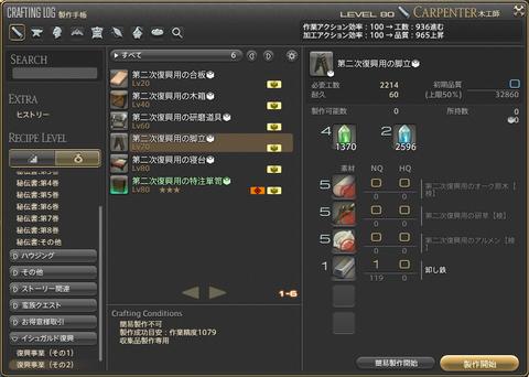 FF14-SS1609
