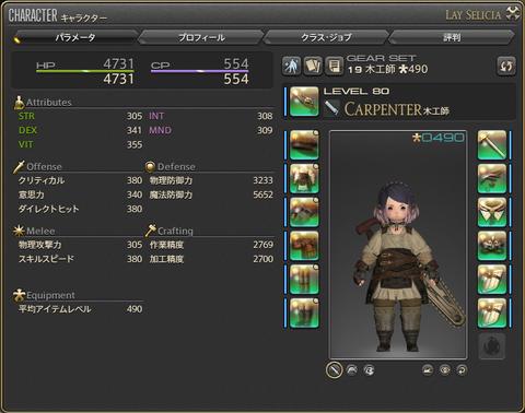 FF14-SS1744