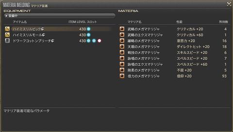 FF14-SS625