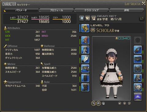 FF14-SS274