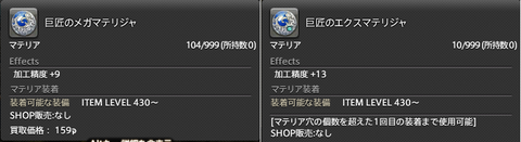 FF14-SS1674