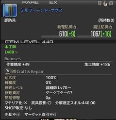 FF14-SS614