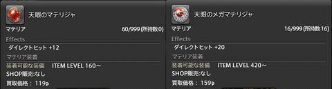 FF14-SS713