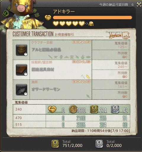 FF14-SS606