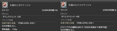 FF14-SS710