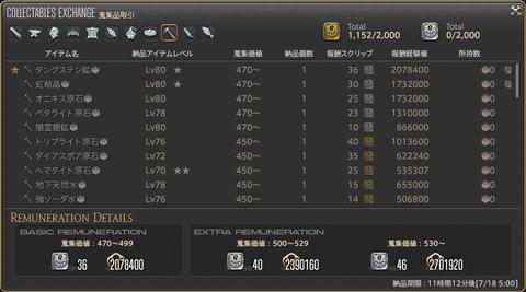 FF14-SS622