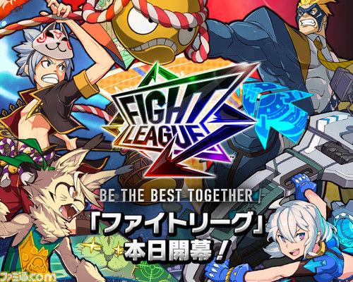 【2chまとめ】ファイトリーグFight League レビューや攻略など雑談!
