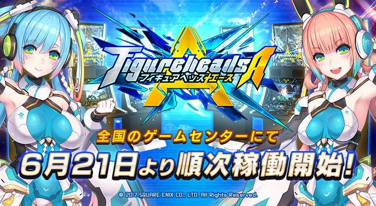 【2chまとめ】FigureheadsA フィギュアヘッズ エース レビューや攻略など雑談!