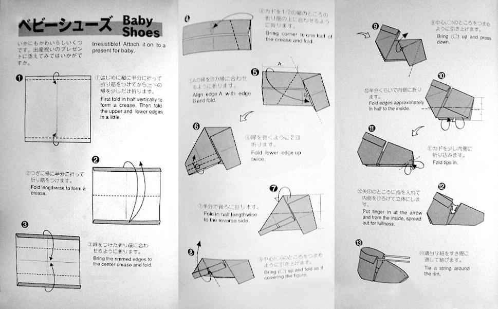 すべての折り紙 折り紙ブーツ折り方 : 明日は明日の風が吹く~♪ ...