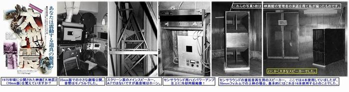 ※大地震 earthquake_映画館の音響設備
