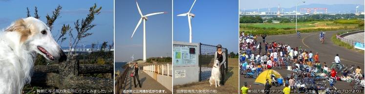 ●風力発電所のひとつに行ってみました。H720