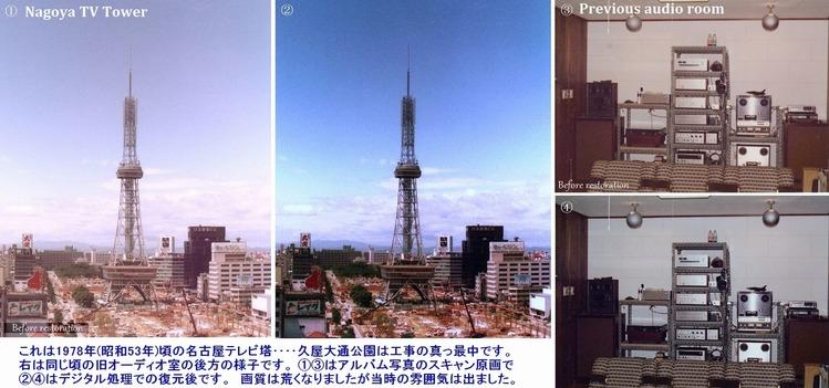 ①名古屋テレビ塔 1978年当時とオーディオ室 00011-1