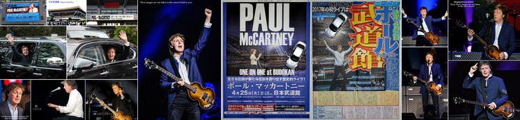 ■⑦Paul McCartney 2017.4.25武道館公演 他
