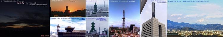 ●⑥TV塔 中部電力千代田ビル H748 W4432-01