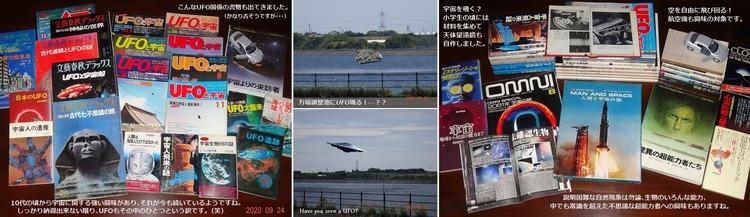 ●③万場調整池 UFO現る-01
