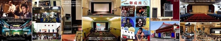 ■ 秋田県大館市のオナリ座と宮城県石巻市の岡田劇場-01