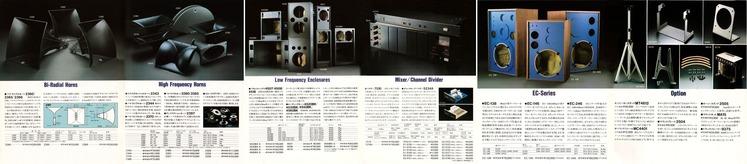 ③JBL catalog H1000