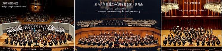 ⑧東京交響楽団、椙山女学園、九州交響楽団