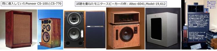 ※Pioneer CS-100 & CS-770 ・・・