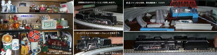 ⑧2017.1.22★鉄道模型+小物 Net H700