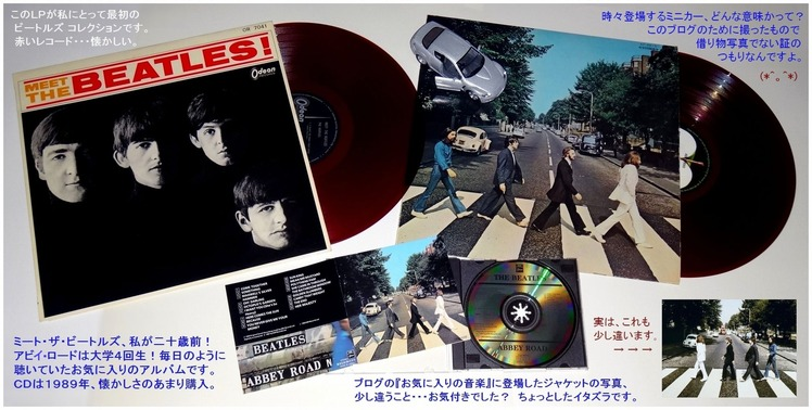 ※The Beatles  Album 懐かしい Net 大
